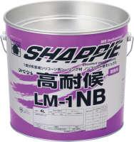 シャーピーシール 高耐候LM-1 NB